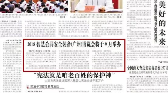 由中央政法委机关媒体牵头主办,9月底广州璀璨登场